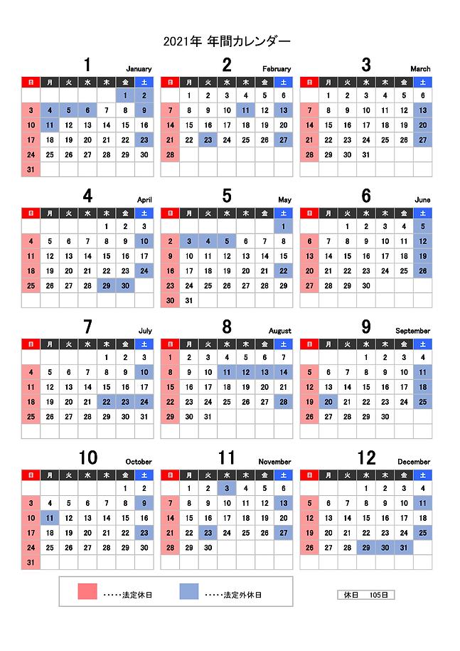 年間休日カレンダー_ページ_1.png