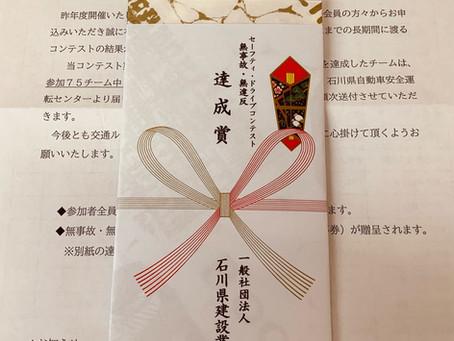 2021/4/22 達成!
