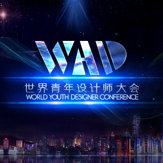 World Youth Designer Conference