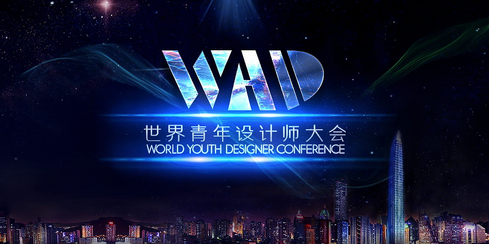 World Youth Designer Conference