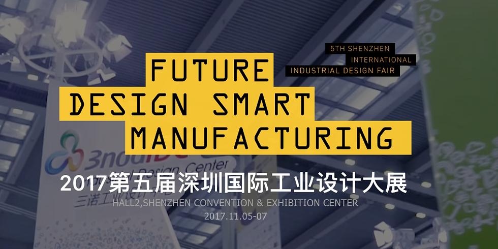 Shenzhen Industrial Design Fair