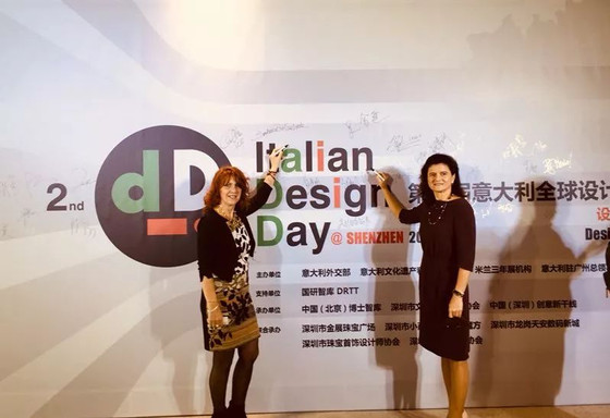 Italian Design Day - IDD2018意大利设计日