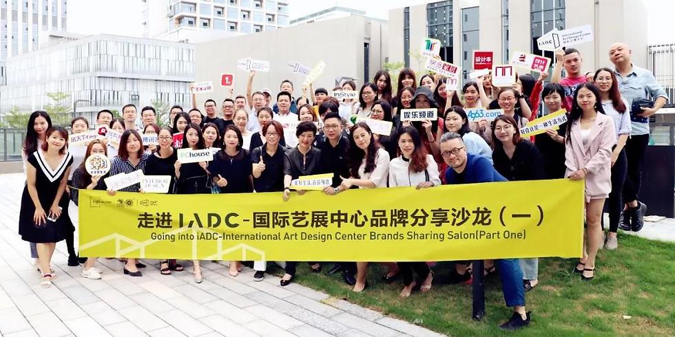 iADC国际艺展中心10月盛大启幕,进驻品牌首次曝光