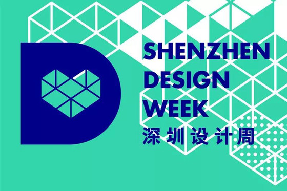 IDA Guest of Honor at Shenzhen Design Week 2018 意大利设计协会@深圳设计周