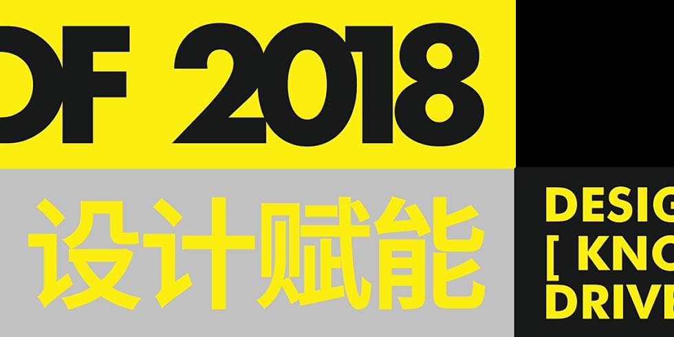 Shenzhen Industrial Design Fair 2018