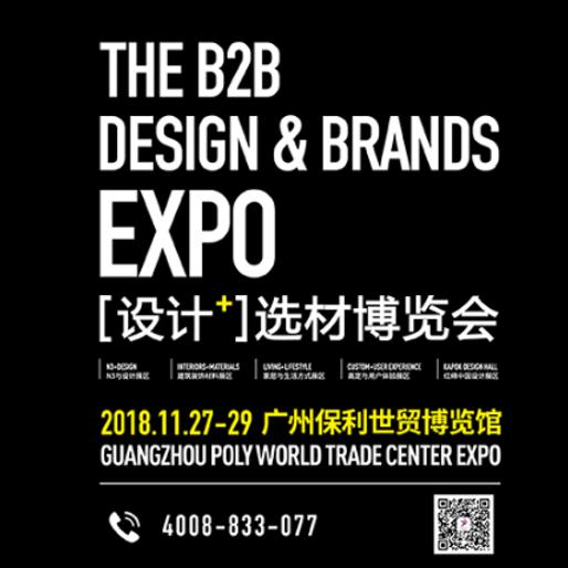 Guangzhou Design Week 2018 广州设计周