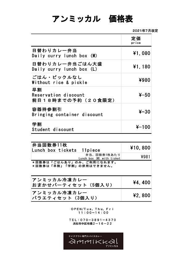 ammikkal_priceHP-1.jpg