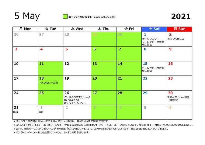 20215月店カレンダー-1.jpg