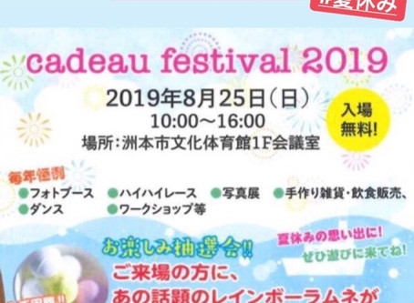cadeau festival 2019