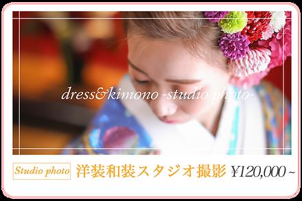 洋装和装_スタジオ.png