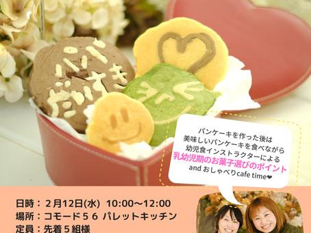 ママ必見❗️❗️【食育イベントのお知らせ】