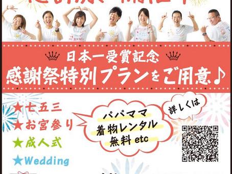 グランプリ受賞記念〜感謝祭開催〜