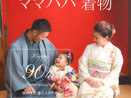 創業90周年記念 キャンペーン〜ママパパ着付け〜