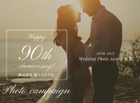 創業90周年記念 キャンペーン Wedding Photo