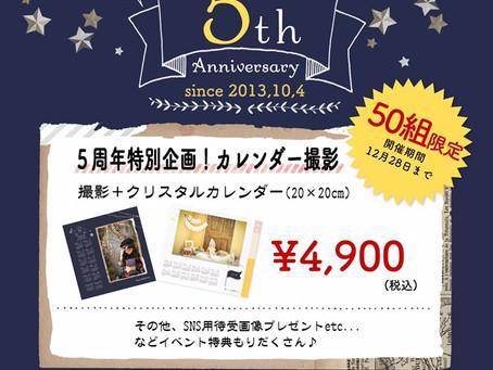 cadeau 5th Anniversary