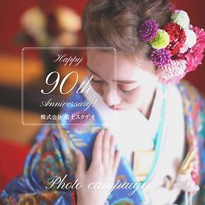 90周年撮影イベント (1).png
