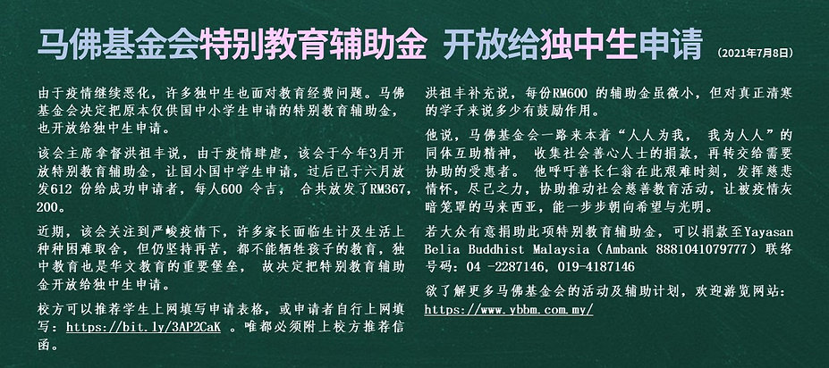 独中生 特别教育辅助金.jpg