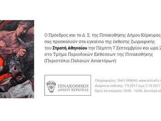 Έκθεση στην Κέρκυρα. Στρατής Αθηναίος