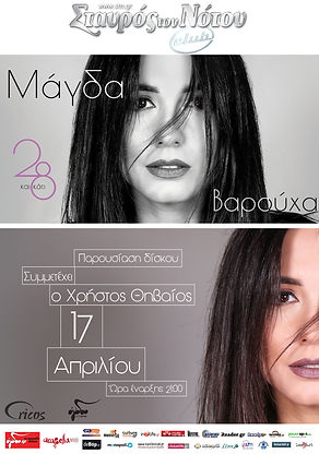 Magda Varoucha Afisa - Stn CLUB.jpg