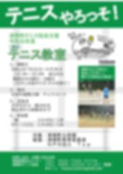 2019テニス教室のコピー.jpg