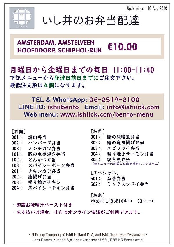 ishii bento menu NL 16 Aug 2020 jpn copy