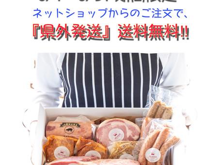 残り8日!!!8月限定企画☆県外発送送料無料!!!