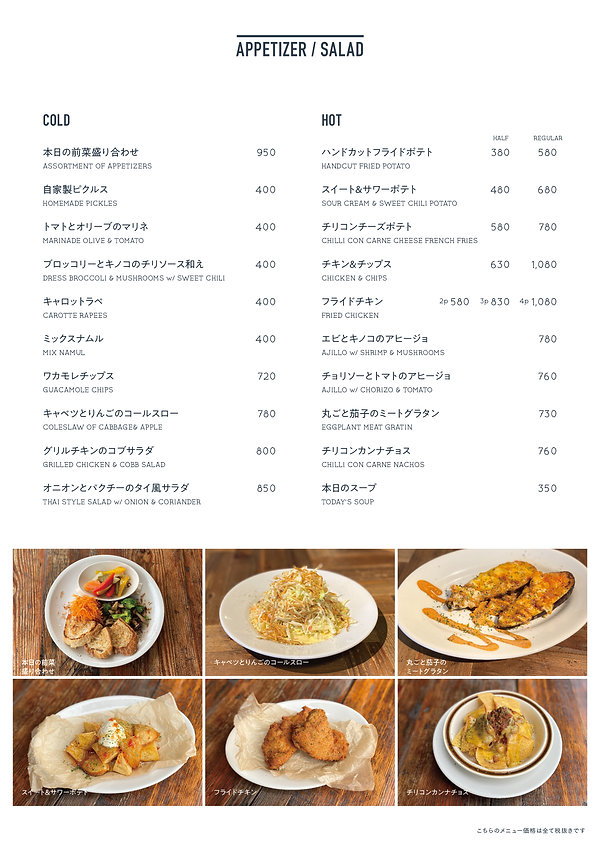 200708.digin.menu.print-04.jpg