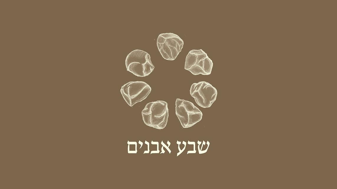 Sheva Avanim – 1.jpg