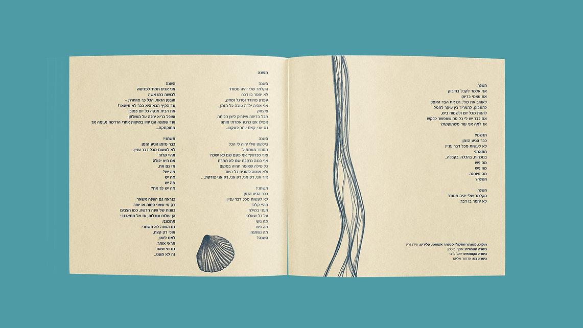 Yael Telem CD Design – 4.jpg