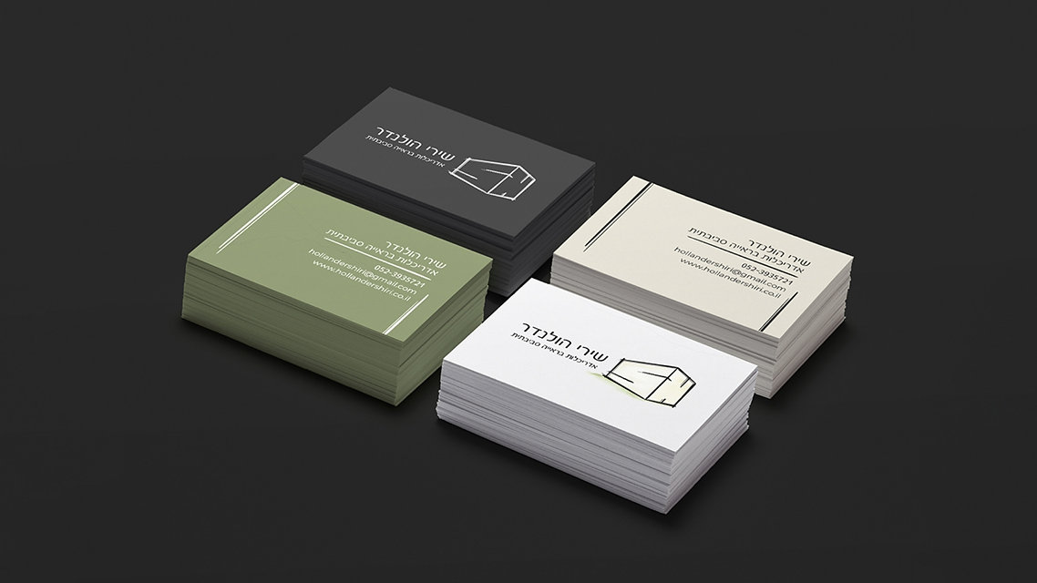 Shiri Hollander Logo BUSINESS CARDS