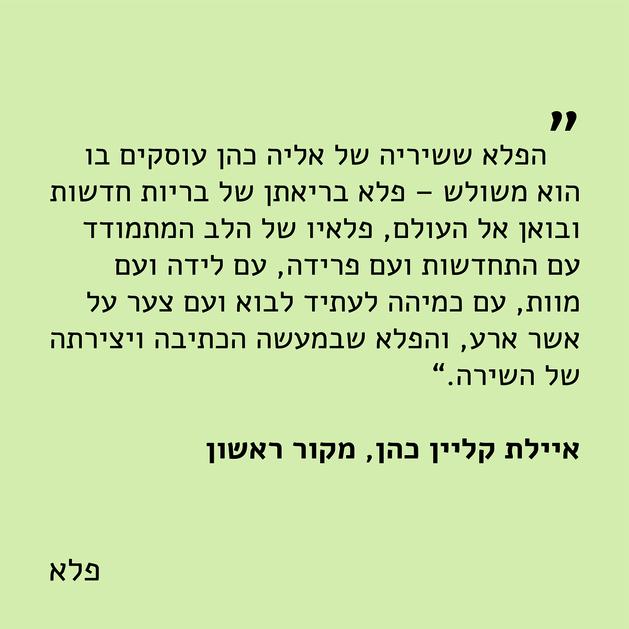 איילת קליין כהן, מקור ראשון