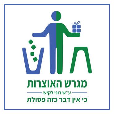 לוגו מגרש האוצרות