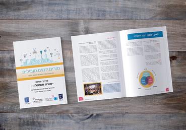 עיצוב ועימוד חוברת 40 עמודים, משרד החינוך