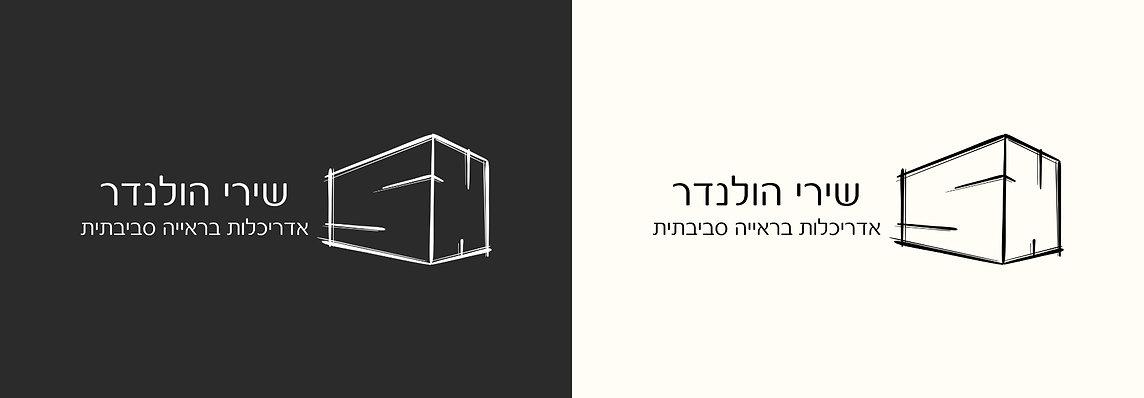 Shiri Hollander Logo – 1.jpg
