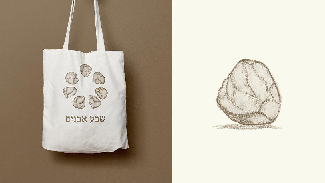 Sheva Avanim – 4.jpg