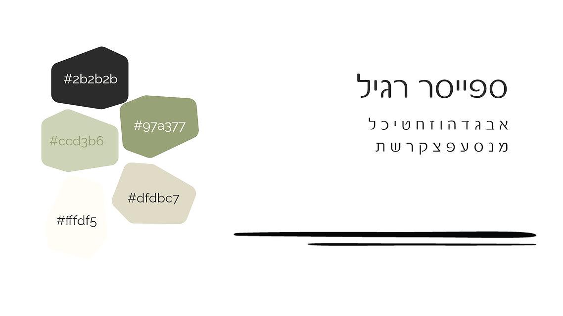 Shiri Hollander Logo Color Palette