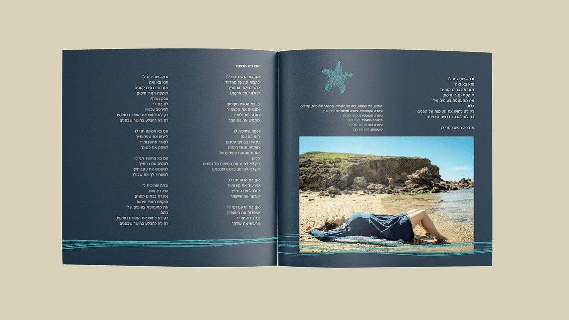 Yael Telem CD Design – 5.jpg