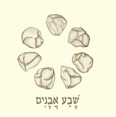 לוגו שבע אבנים