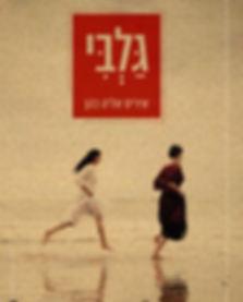 איריס אליה כהן - גלבי