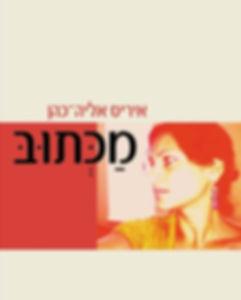 איריס אליה כהן - מכתוב