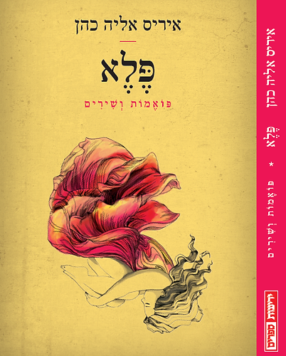 איריס אליה כהן - פלא