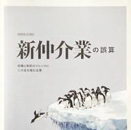 日経FinTech MONTHLY NEWSLETTER 6月号表紙