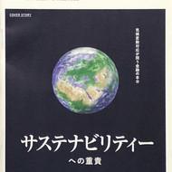日経FinTech MONTHLY NEWSLETTER 7月号表紙