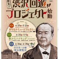 JR東日本『渋沢回遊プロジェクト』