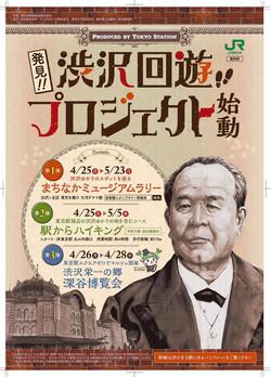 『渋沢回遊プロジェクト』ポスター