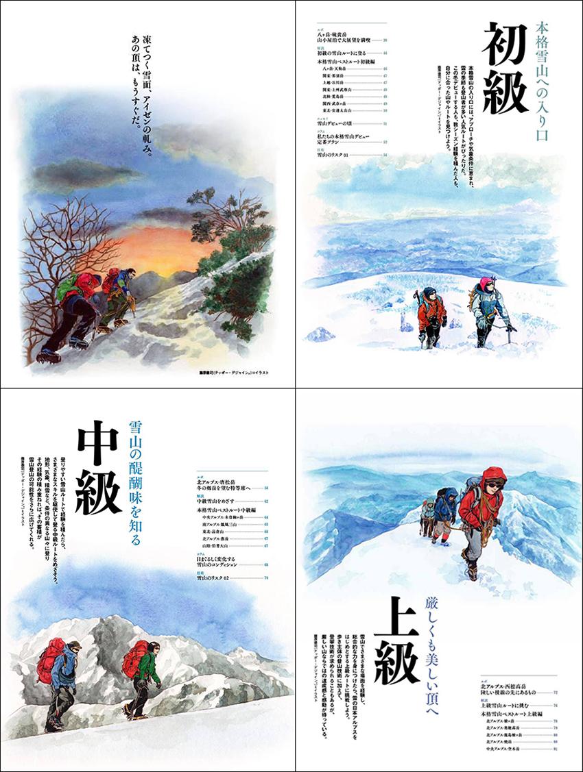 『山と渓谷』12月号