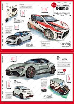 magazineトヨタイムズ『モリゾウ&豊田章夫の愛車図鑑』