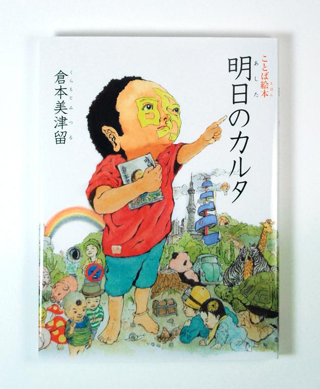 『明日のカルタ』装画(倉本美津留・著)