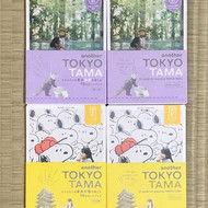 『another TOKYO TAMA』武蔵野クリーンセンター