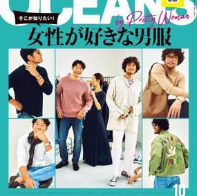 "OCEANS 10月号「日本 ""食"" 紀」"